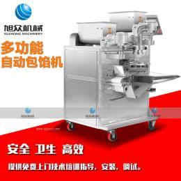 自动包馅机月饼包馅机厂家多功能自动包馅机