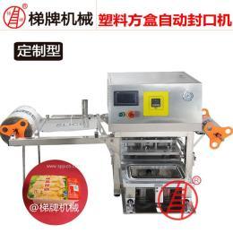 供應卷膜方形包裝盒封口機豆腐自動封口機保鮮盒封口機