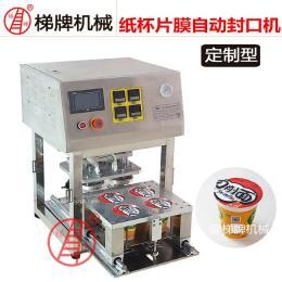 梯牌包装定制 鲜奶封口机果汁饮料杯封口机杯型封口机