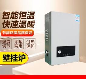 淄博电采暖炉家用采暖水地暖