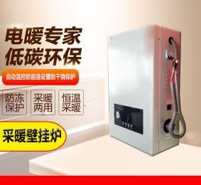 淄博电壁挂炉电暖气炉 电锅炉