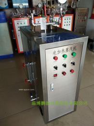 淄博不锈钢电加热蒸汽锅炉厂家 可移动式电锅炉