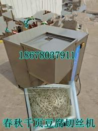 千页豆腐切丝机买的管用淮南黄金丝切丝机一次成型不断条