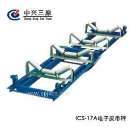 中興三原ICS-17A型電子皮帶秤