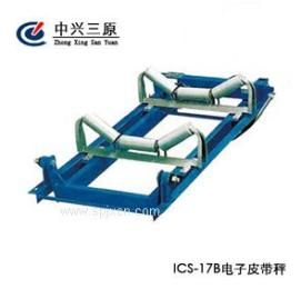 中興三原ICS-17B系列電子皮帶秤