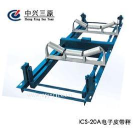 中興三原ICS-20A系列電子皮帶秤