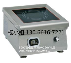 电磁炉3500瓦的 3.5KW电磁炉出售