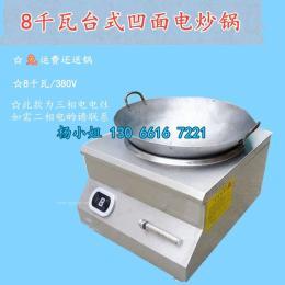 北京8000瓦臺式炒鍋 八千瓦電灶 贈炒鍋