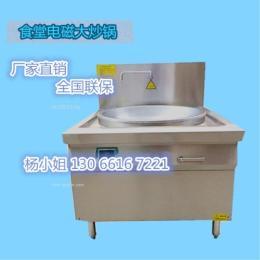 电磁大炒炉600/12千瓦电磁灶/尺寸长80宽90