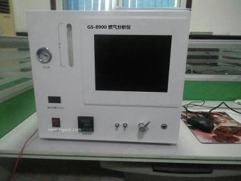便携式LNG天然气热值分析仪GS-8900