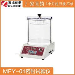 MFY-01糖果包裝袋密封性試驗儀