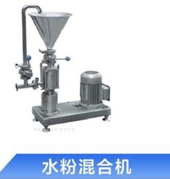 水粉混合机 高速混合机 不锈钢高速乳化混料机奶粉混合器