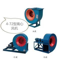 4-72离心风机专业生产销售