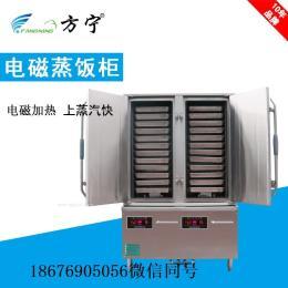 方宁电磁蒸饭车24盘36盘蒸饭机