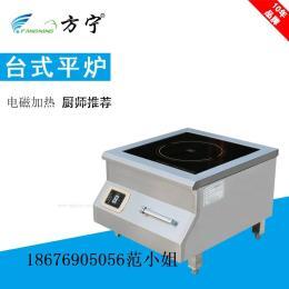 方宁商用电磁炉厂家8000W台式平面炉煲汤炉