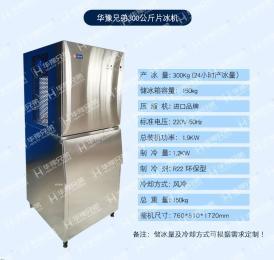 300公斤制冰机 华豫兄弟片冰机 火锅店冰机
