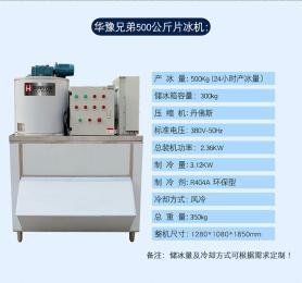 500公斤片冰机 超市制冰机