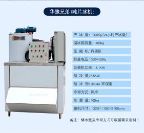 1吨片冰机 商用制冰机