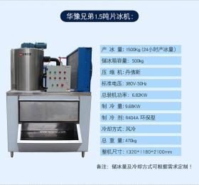 1.5吨片冰机 食品厂制冰机大型制冰机