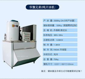 2吨片冰机 食品厂制冰机
