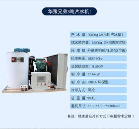 3噸食品廠片冰機 大型制冰機