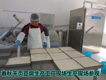 千叶豆腐都生产设备