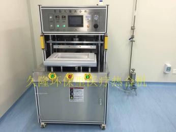 供应JL-5000W环保型医疗热合机