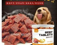生产宠物食用牛肉粒机械