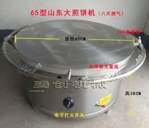 65型八爪燃气杂粮煎饼炉