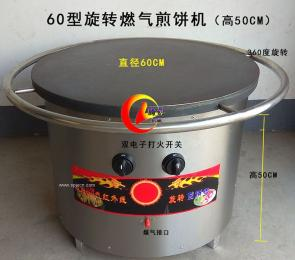 60型升级八爪煤气煎饼锅