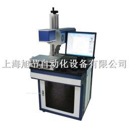 上海旭節 激光打碼機 CO2 金屬 塑料 激光打標機