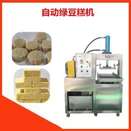 綠豆糕機模具加工好用的綠豆糕機器