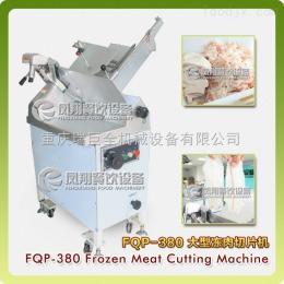 FQP-380凤翔牌冻肉切片机,猪肉切片机肉类加工设备