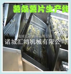 HH-100紫薯片油炸生產線 薯條成套加工設備