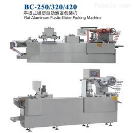 BC-250/320/420铝塑自动泡罩包装机