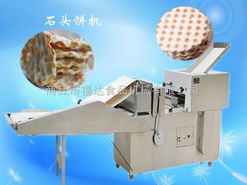 高產量石頭餅機
