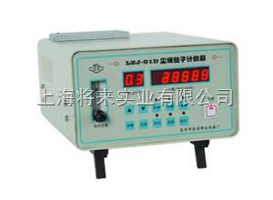 粒子計數儀,CLJ-E價格