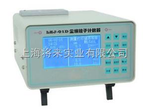 粒子計數儀,CLJ-C價格