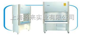 二級生物安全柜(100%排風 負壓風),BHC-1300IIA/B3價格