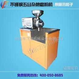 青岛济南不锈钢五谷杂粮研磨机、不锈钢五谷杂粮磨粉机