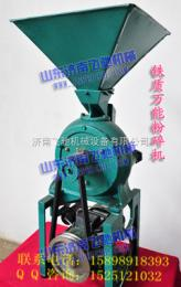 FS230河北通用铁质 粉碎机,高速 粉碎机,立式高速粉碎机