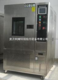武汉高低温试验机