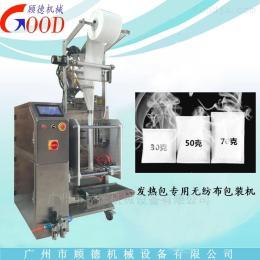GD-WFB河南无纺布发热包粉末包装机
