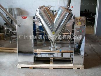 GD-VH 食品醫藥粉末v型混合機供應廠家