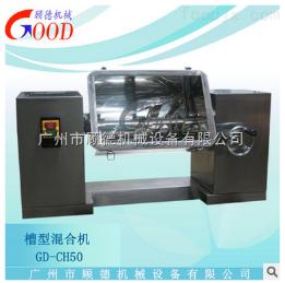 GD-CH 广东槽型粉末高速混合机厂商