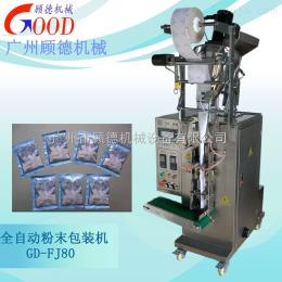 GD-FJ80 小型粉剂分装包装机
