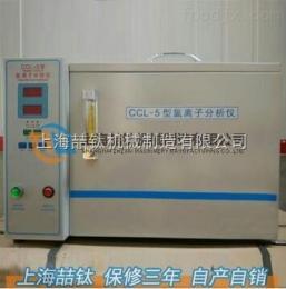 水泥氯离子分析仪|水泥氯离子检测仪优质厂家,CCL-5水泥氯离子分析仪包邮价