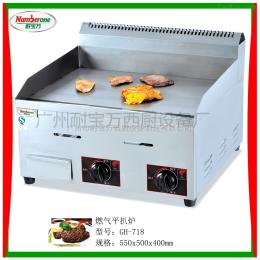 GH-718燃氣平扒爐/油炸鍋/煎餅爐/燃氣扒爐/炸爐
