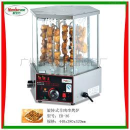 EB-36旋轉式羊肉串烤爐/燒烤爐/烤串爐/小吃設備