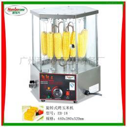 EB-18旋轉式烤玉米機/旋轉式燒烤爐